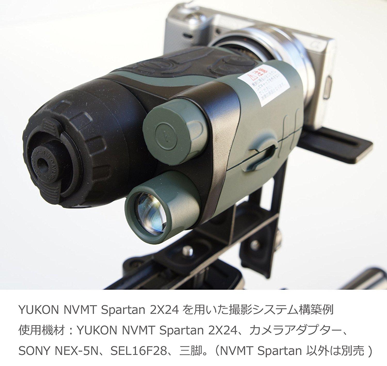 2倍レンズを搭載、ホームセキュリティーや監視に観測に最適なユーコン(YUKON)のナイトビジョン